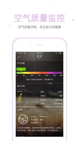 中央天气预报_pic4