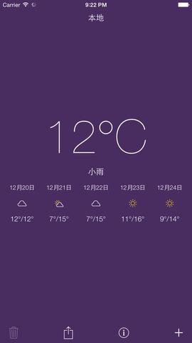 简单的天气_pic5