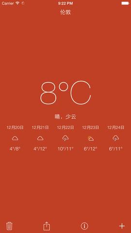 简单的天气_pic2