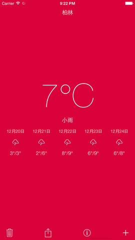 简单的天气_pic1