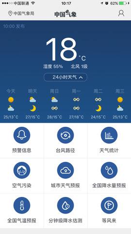 中国气象_pic4