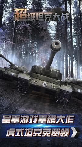 坦克前线:二战风云_pic5