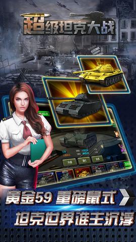坦克前线:二战风云_pic4