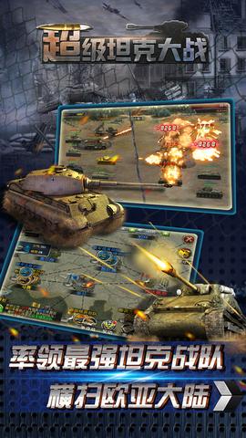 坦克前线:二战风云_pic1