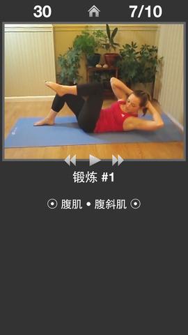 每日锻炼免费版_pic5