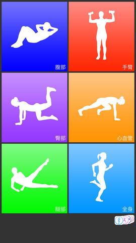 每日锻炼免费版_pic4