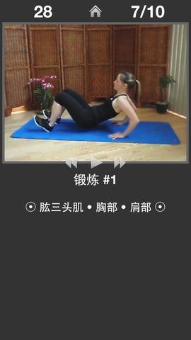 每日锻炼免费版_pic2