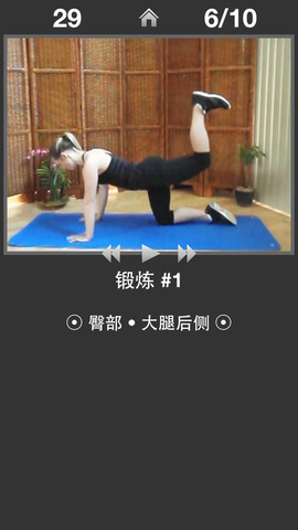 每日锻炼免费版_pic1