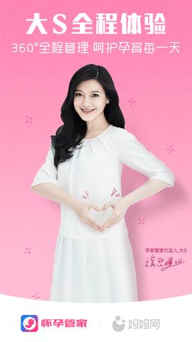 怀孕管家_pic5