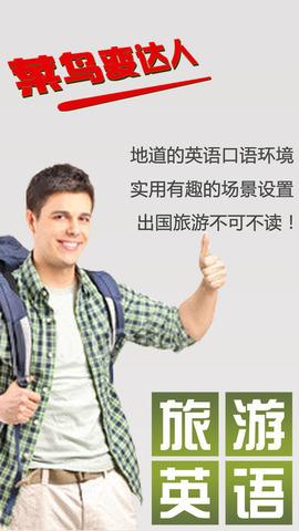 旅游英语_pic5