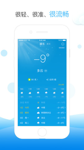 天气快报_pic5