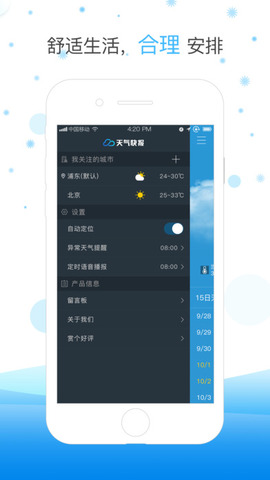 天气快报_pic1
