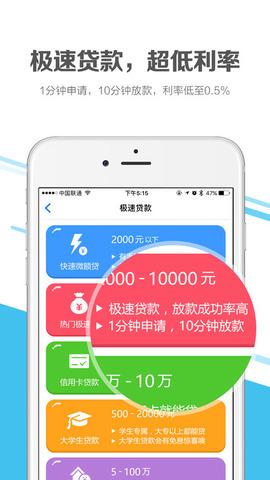 光速借钱_pic3