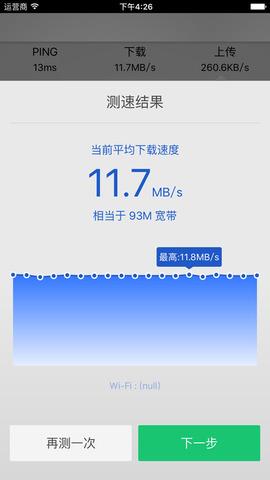 网速测试大师_pic3