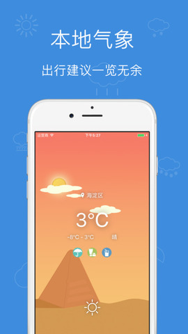 省心天气_pic5