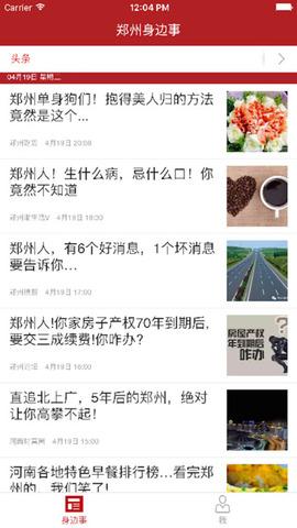 郑州身边事_pic4