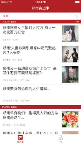 郑州身边事_pic3