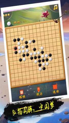 五子棋_pic2