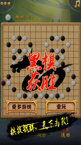 五子棋_pic1