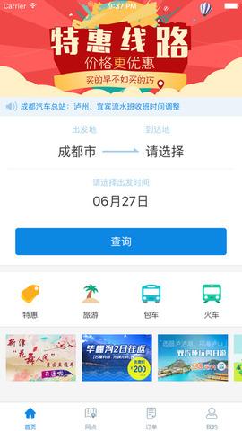 四川长途汽车票_pic3