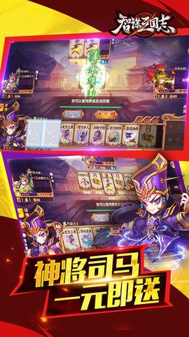智谋三国志_pic2