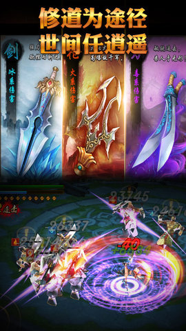 剑之修真_pic3