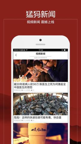 猛犸新闻_pic2