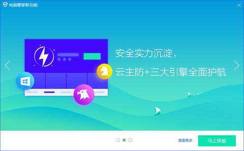 腾讯电脑管家_pic3
