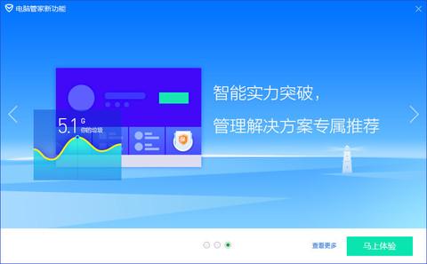 腾讯电脑管家_pic2