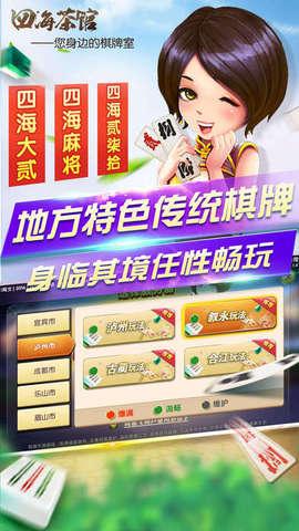 四海茶馆_pic2