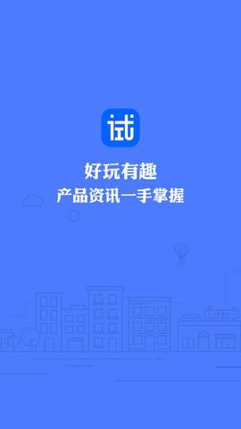 应用试客_pic2