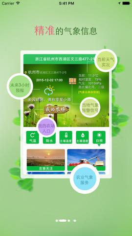 杭州农气_pic3