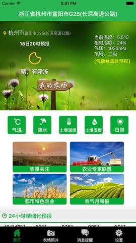 杭州农气_pic1