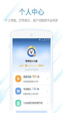 QQ输入法_pic4
