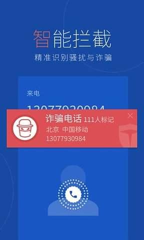 百度手机卫士_pic2
