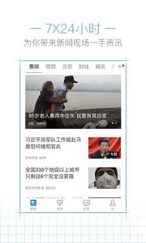 腾讯新闻_pic5
