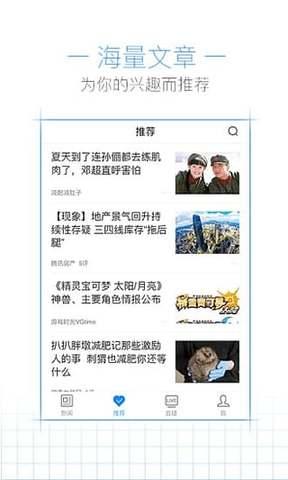 腾讯新闻_pic4