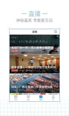 腾讯新闻_pic2