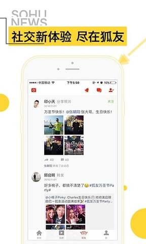 搜狐新闻_pic4