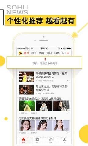 搜狐新闻_pic3