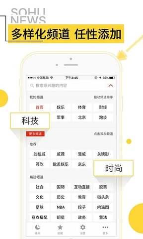 搜狐新闻_pic2