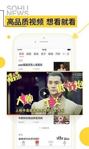 搜狐新闻_pic1