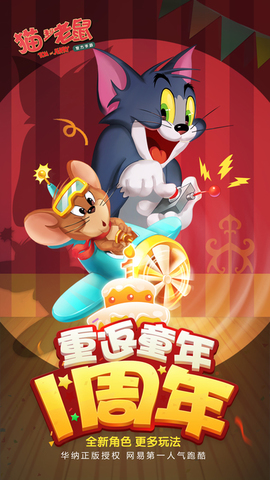 猫和老鼠官方手游_pic5