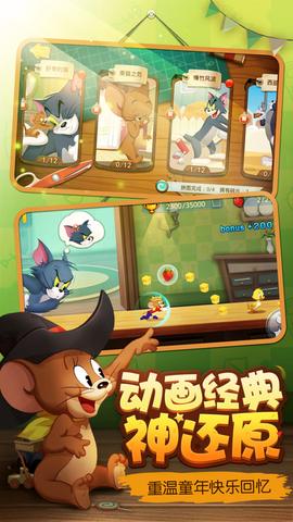 猫和老鼠官方手游_pic1