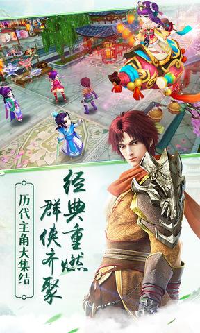 仙剑奇侠传3D回合_pic2