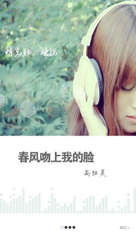 小米音乐_pic4