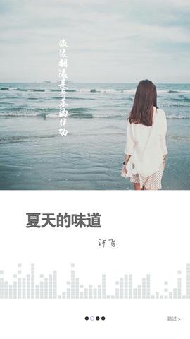 小米音乐_pic3
