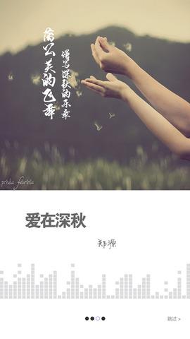 小米音乐_pic2