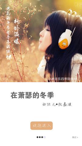 小米音乐_pic1