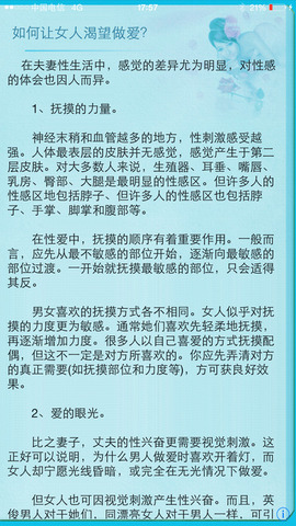 成人小百科_pic4
